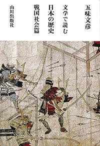 文学で読む日本の歴史 戦国社会篇