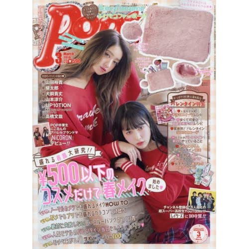 Popteen 2018年3月号 画像 A