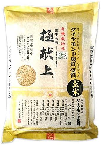 米 玄米 JAS有機 石井稔さんの天日乾燥米 ひとめぼれ 24kg (2kg×12袋) 宮城県登米産 令和元年度産