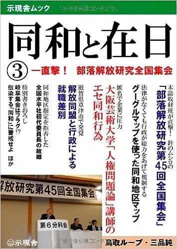 Amazon.co.jp: 同和と在日3―直撃! 部落解放研究全国集会 (示現舎 ...