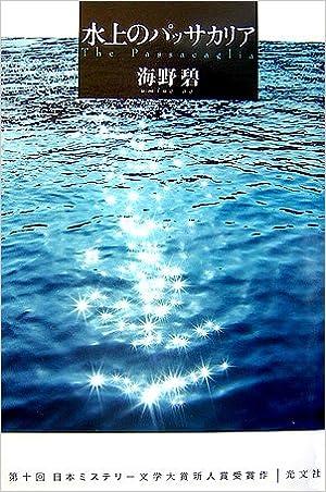 水上のパッサカリア | 海野 碧 |...