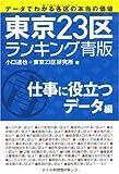 東京23区ランキング・青版 仕事に役立つデータ編