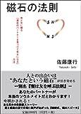 「磁石の法則」佐藤 康行