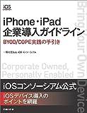 iPhone・iPad企業導入ガイドライン