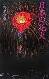 日本の花火 (ちくま新書)