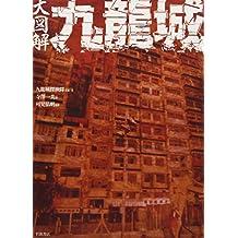 Kowloon large illustrated (1997) ISBN: 4000080709 [Japanese Import]
