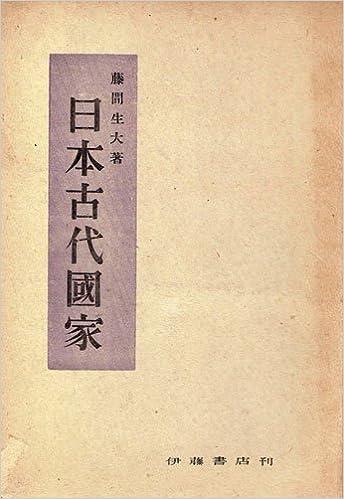 日本古代国家―成立より没落まで...
