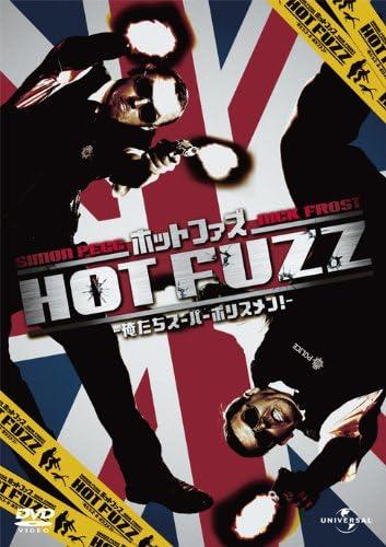 ホット・ファズ -俺たちスーパーポリスメン!-(2007年)