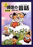 韓国の昔話(イェンナルイヤギ) 運命編 CD付 (韓国語対訳シリーズ)