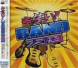 Owarai Band Tengoku