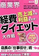 商業界 2012年 02月号 [雑誌]