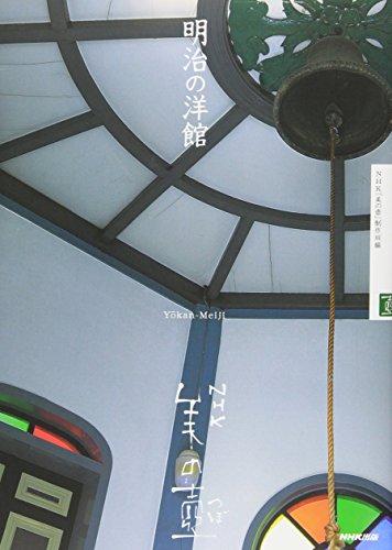 NHK 美の壺 明治の洋館 (NHK美の壺)