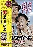 Japanese Movie - Otoko Wa Tsurai Yo Torajiro Salade Kinen Bi Hd Remastered Edition [Japan DVD] DB-5540