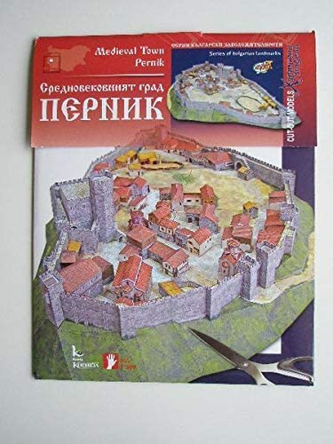 ブルガリア ペーパー クラフト Перник ペルニック 要塞