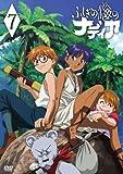 ふしぎの海のナディア VOL.07 [DVD]