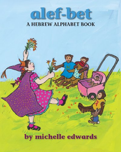 Alef-Bet: A Hebrew Alphabet Book (English and Hebrew Edition)