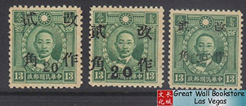 China Stamps - 1943, Sc 535 m20 Honan, 535 n20 Shensi, 535 d20 Kansu, Surchaged