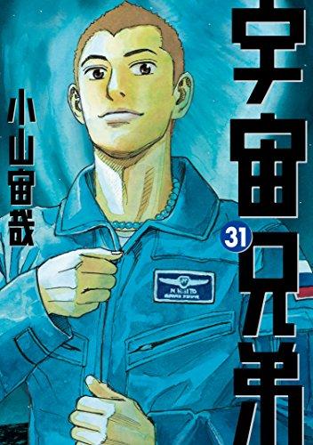宇宙兄弟(31) (モーニングコミックス)