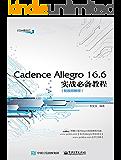 Cadence Allegro 16.6实战必备教程 (EDA精品汇)
