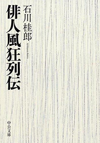 俳人風狂列伝 (中公文庫)