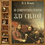 O soprotivlenii zlu siloj | Ivan Ilyin