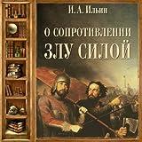 img - for O soprotivlenii zlu siloj book / textbook / text book