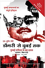 Dongri Se Dubai Tak (Dongri to Dubai: Six Decades of the Mumbai Mafia) (Hindi) Kindle Edition