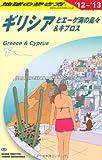 A24 地球の歩き方 ギリシアとエーゲ海の島々 2012