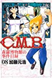 C.M.B.森羅博物館の事件目録(8) (講談社コミックス月刊マガジン)