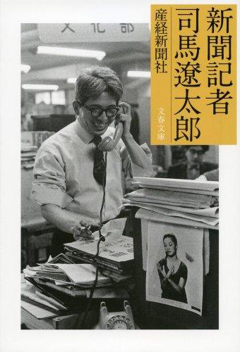 新聞記者 司馬遼太郎 (文春文庫)