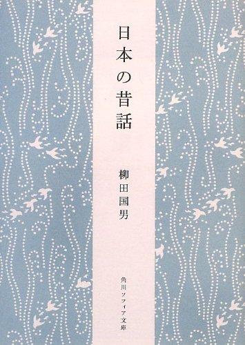 日本の昔話 (角川ソフィア文庫)