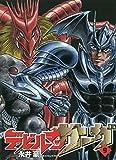 デビルマンサーガ (9) (ビッグコミックススペシャル)