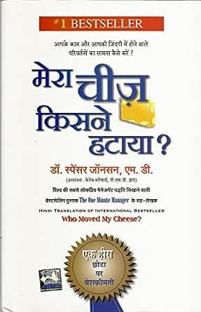 Amazon Com Mera Cheese Kisne Hataya Who Moved My Cheese In Hindi Hindi Ebook Spencer Johnson Kindle Store