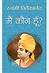 MAIN KAUN HOON : मैं कौन हूँ? (Hindi Edition) Kindle Edition
