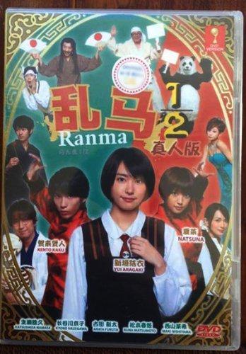 Ranma 1/2 The Movie - Live Action Movie (Japanese Movie w. English Sub, All region DVD Version) by Yui Aragaki