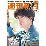 週刊朝日 2021年 6/25号