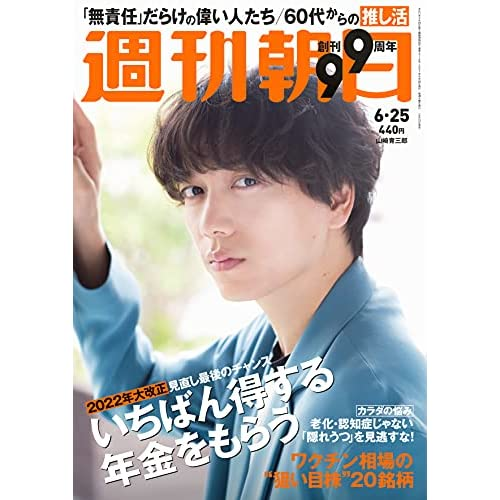 週刊朝日 2021年 6/25号 表紙画像