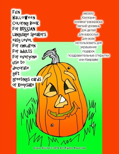 fun Halloween Coloring Book for RUSSIAN language speakers easy level for children for adults for everyone use to decorate gift greetings cards or keepsake (Russian Edition)