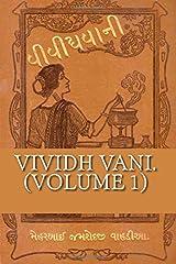 Vividh Vani. (Volume 1): In Gujarati Language. Volume 1. by Meherbai Jamshedji Nusserwanji Wadia Paperback