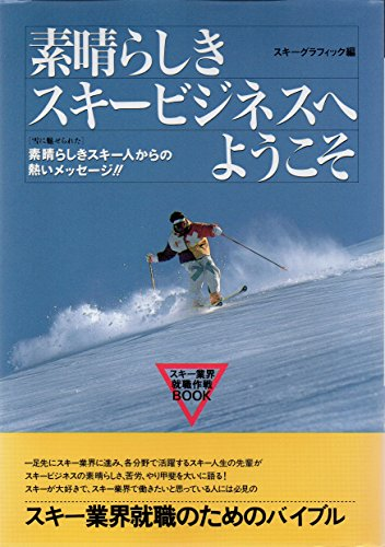 Wonderful business to ski Welcome - BOOK employment strategy ski industry (Northland books) (1996) ISBN: 4890820477 [Japanese Import]