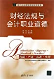 img - for Accounting qualification examination standards tutorial: financial regulations and accounting ethics(Chinese Edition) book / textbook / text book