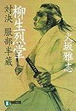 柳生烈堂―対決 服部半蔵 (祥伝社文庫)
