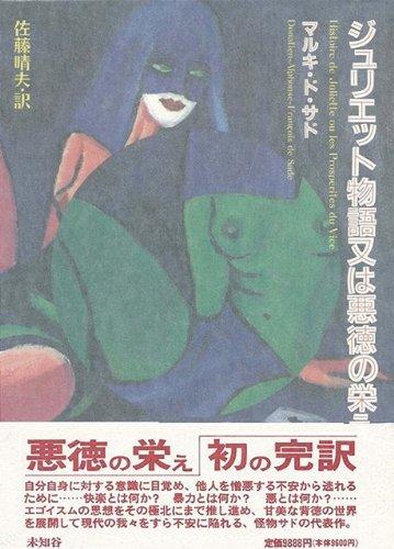 【バーゲンブック】  ジュリエット物語又は悪徳の栄え