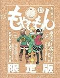 もやしもん(13)限定版 (講談社キャラクターズA)