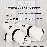 イニシャルブランケット【日本製】 ベビーカーにジャストサイズのブランケット。優しい手触りの綿毛布。ひざかけ お昼寝毛布 ファムベリー (イニシャル【Y】)