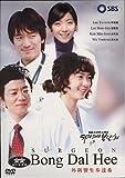 """KOREAN TV SERIES """" SURGEON BONG DAL HEE """""""