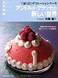 アントルメ・グラッセの新しい世界―〈凍った〉デコレーション・ケーキ (旭屋出版MOOK スーパー・パティシェ・ブック)
