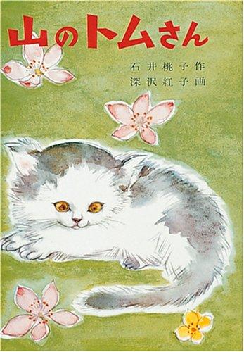 山のトムさん (福音館創作童話シリーズ)
