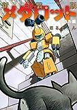 New Edition Medarot Hikaru Hen (KC Deluxe) (2013) ISBN: 4063768635 [Japanese Import]