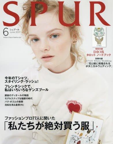 SPUR(シュプール) 2017年 06 月号 [雑誌]